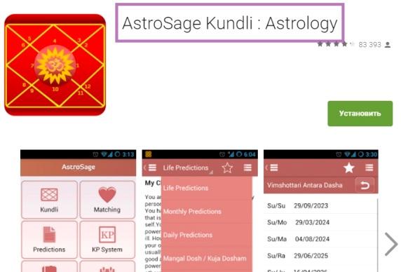 AstroSage kundali