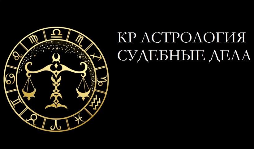 KP астрология и судебные дела