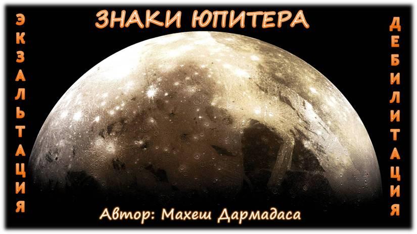 Знаки Юпитера: экзальтация и дебилитация