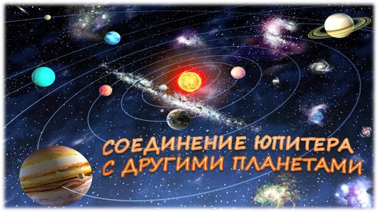 Соединение Юпитера с другими планетами