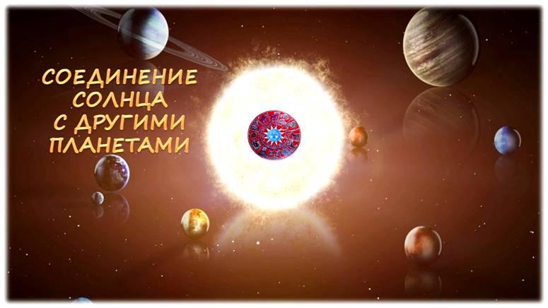 Соединение солнца с другими планетами
