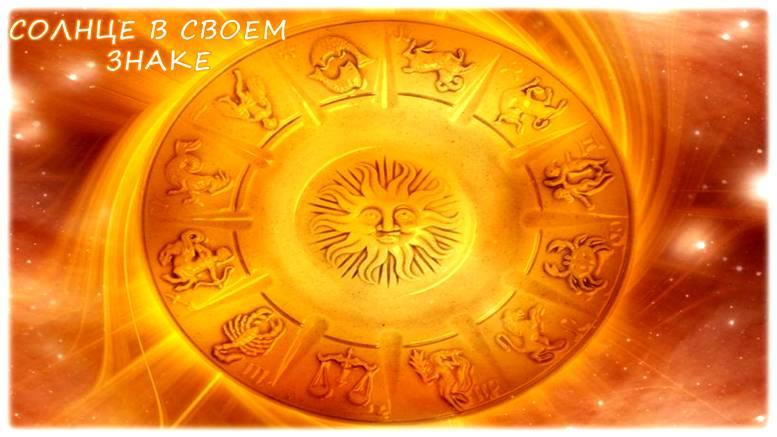 Солнце в своем знаке (Свакшетра)