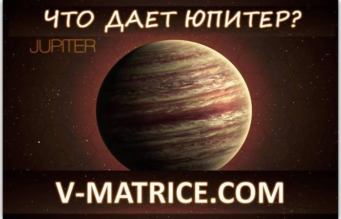 Что дает Юпитер?
