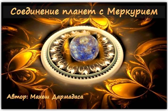 Соединение планет с Меркурием