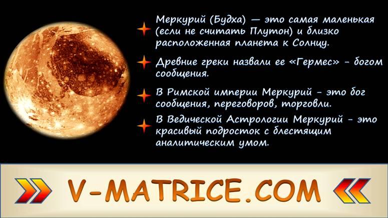 Что дает Меркурий?