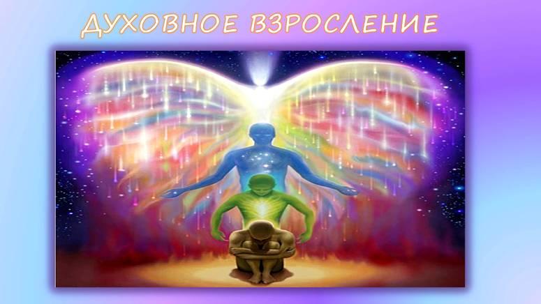 Духовное взросление